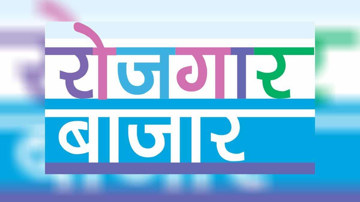 दिल्ली रोजगार बाजार Job पोर्टल ऑनलाइन रजिस्ट्रेशन – jobs.delhi.gov.in