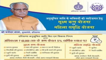 Haryana Mahila Samridhi Yojana Apply Online