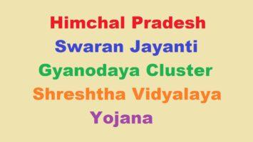HP Swaran Jayanti Gyanodaya Cluster Shreshtha Vidyalaya Yojana