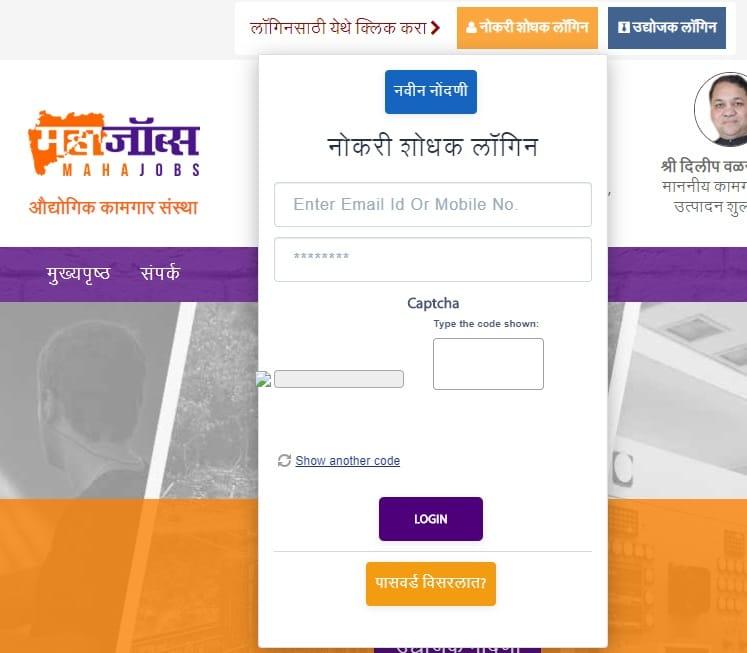 Maha Jobs Portal Job Seeker Login