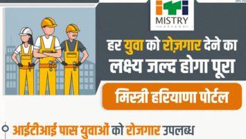 Mistry Haryana Portal ITI Pass Apply Online