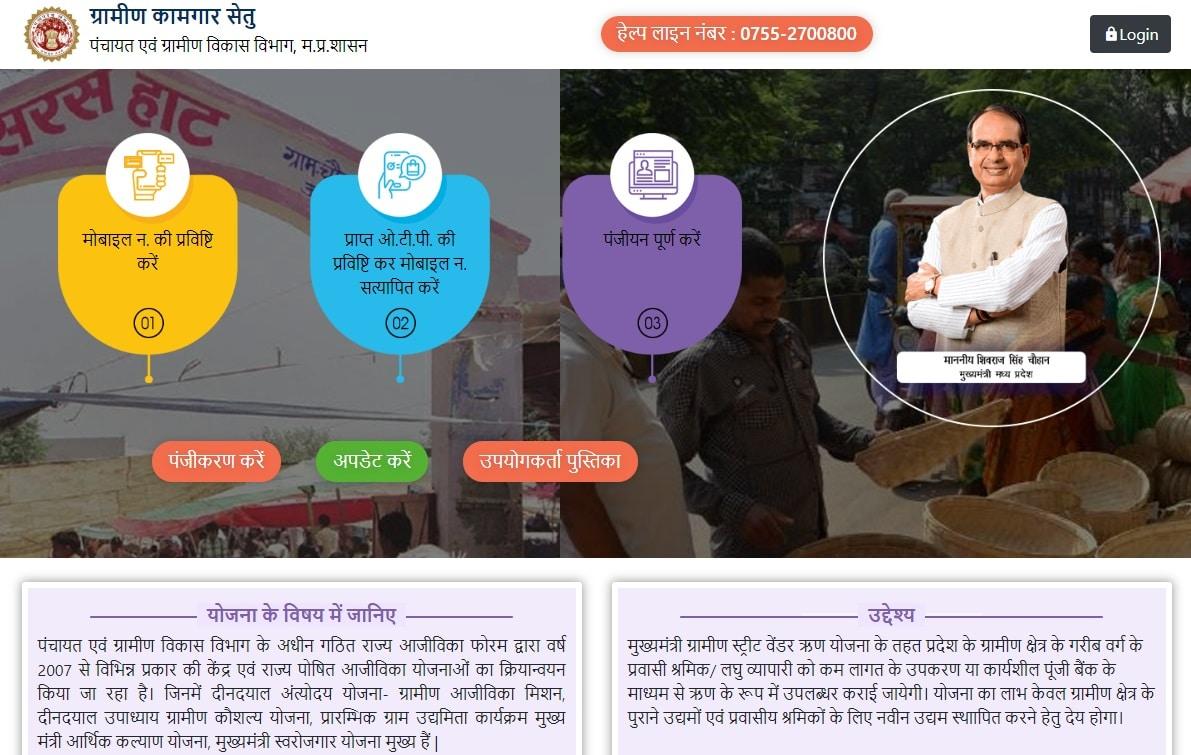 MP Gramin Kamgar Setu Portal Homepage