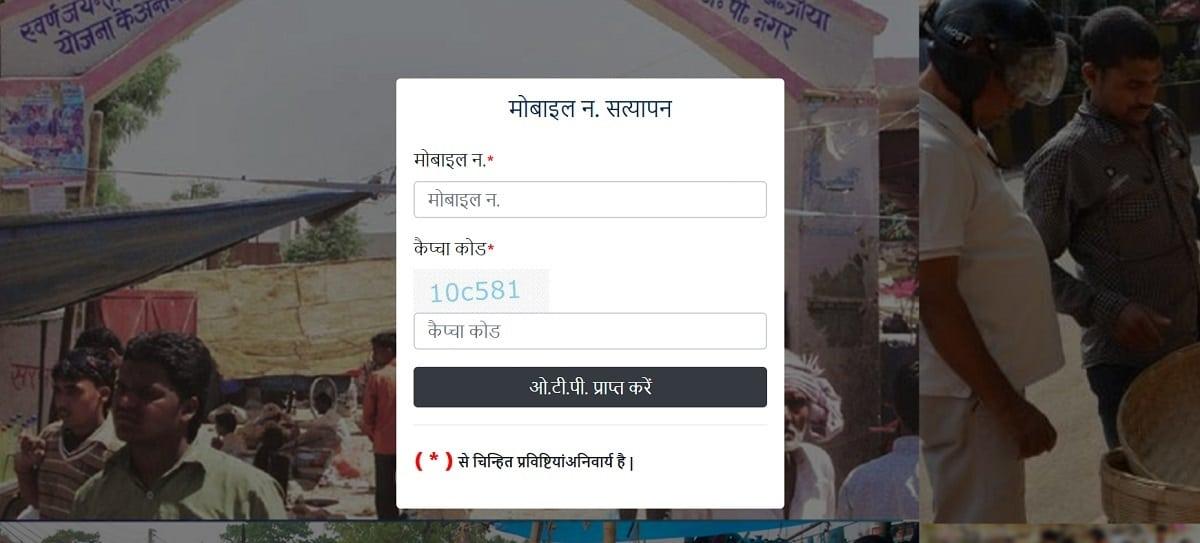MP Mukhyamantri Grameen Street Vendor Loan Scheme Mobile No