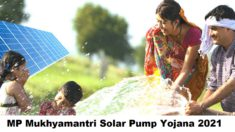 MP Mukhyamantri Solar Pump Yojana Online Registration Form 2020-2021 at cmsolarpump.mp.gov.in