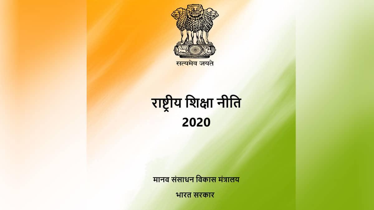 National Education Policy 2020-hindi