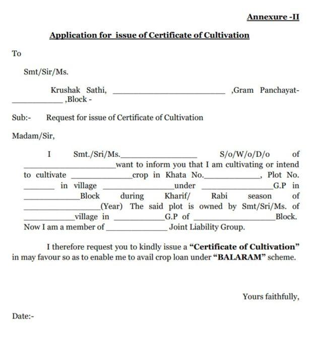 Odisha Balaram Yojana Online Registration Application Form