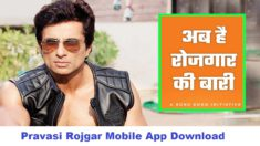 Pravasi Rojgar Mobile App Download