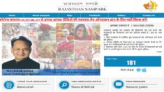 Rajasthan Sampark Portal | Complaint Registration Form | Grievance Status at sampark.rajasthan.gov.in