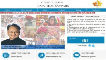 Rajasthan Sampark Portal Complaint Registration Grievance Status