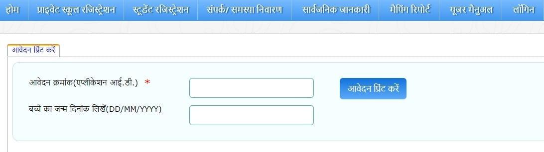 rte cg admission student registration print application form