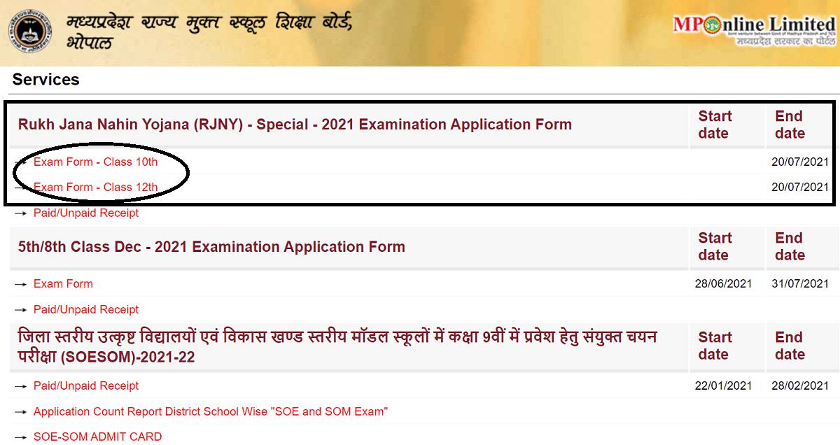 Rukh Jana Nahin Yojana Examination Application Form