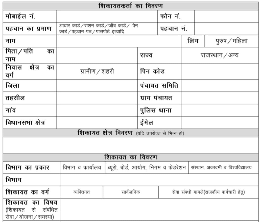 Sampark Rajasthan Complaint Application Form Hindi