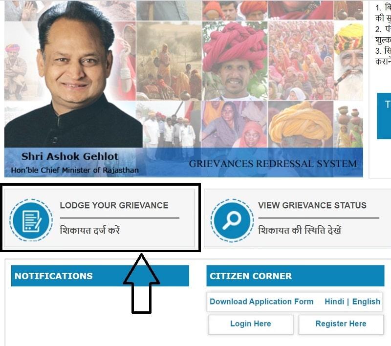 Sampark Rajasthan Portal Lodge Grievance Online