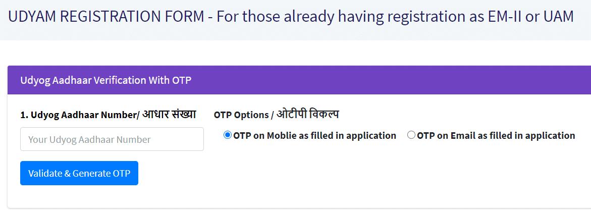 Udyam Registration Form Existing Entrepreneurs EM-II UAM MSMEs