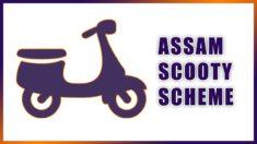 [Pragyan Bharati] Assam Scooty Scheme 2020-2021 Apply Online / Choose Scooter Type / Check Status