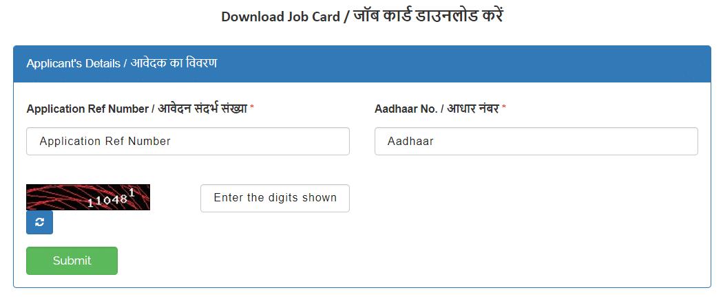 मुख्यमंत्री श्रमिक योजना जॉब कार्ड डाउनलोड करें