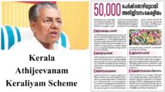 Kerala Athijeevanam Keraliyam Scheme