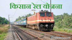 Kisan Rail