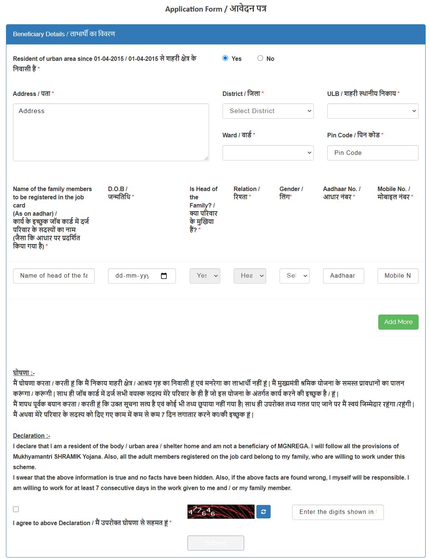 Mukhyamantri Shramik Yojana Online Application Form
