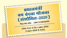 PM Vaya Vandana Yojana in Hindi