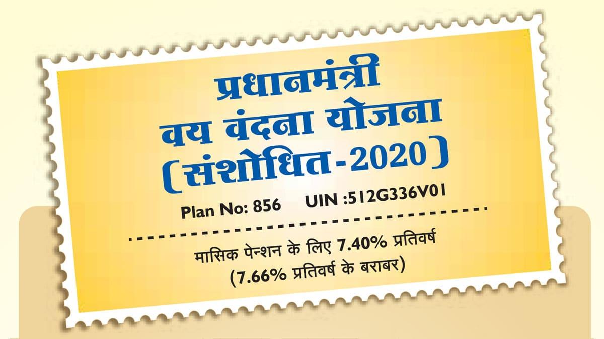 PM Vaya Vandana Yojana in Hindi
