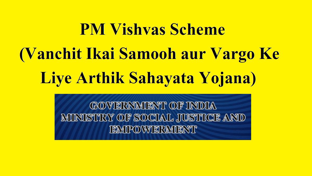 PM Vishvas Scheme Launch
