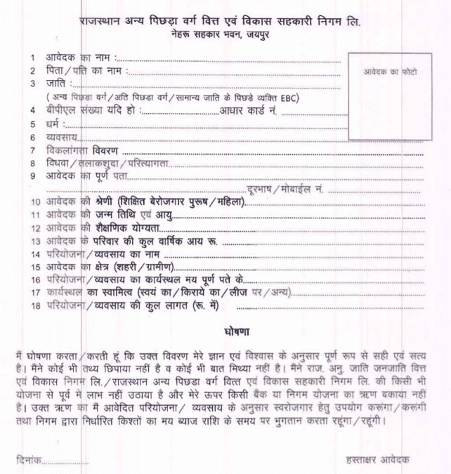 rajasthan obc ebc loan scheme application form