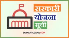 सरकारी योजनाओं की सूची हिंदी में 2021 – List of 200+ Pradhan Mantri Narendra Modi Schemes in Hindi