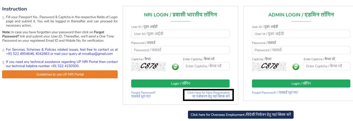 UP NRI Card Apply Online Login