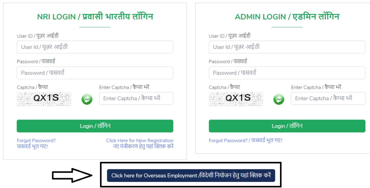 up nri overseas employment apply online