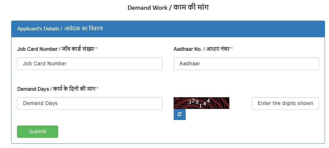Mukhyamantri Shramik Yojana - Work Demand Application Form