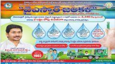 AP YSR Jala Kala Scheme Registration Form
