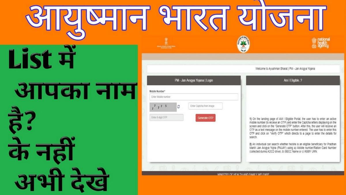 Ayushman Bharat Yojana List 2021