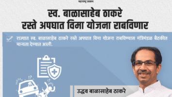 Balasaheb Thackeray Accidental Insurance Scheme