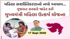 Gujarat Mukhyamantri Mahila Kalyan (Utkarsh) Yojana 2020 – Interest Free Loans to Women SHGs