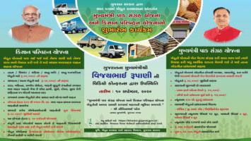 Gujarat Saat Pagla Khedut Kalyanna Scheme
