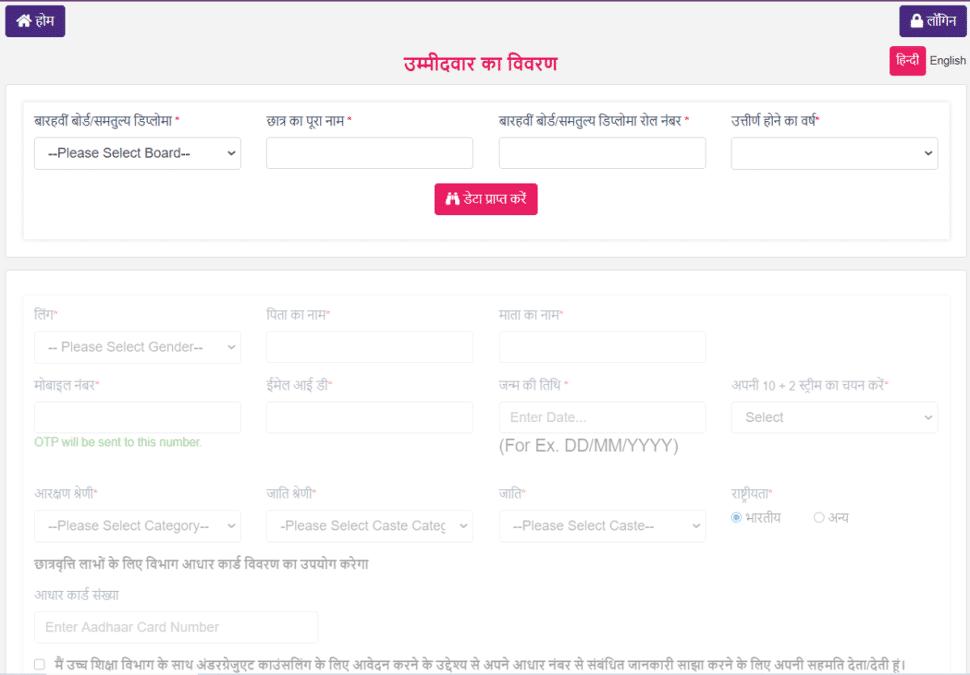 Haryana College Admission Online Registration Form