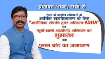 Jharkhand Aajivika Samvardhan Hunar Abhiyan Asha Yojana