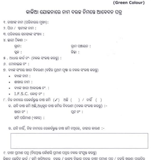 Kalia Yojana Green Form PDF
