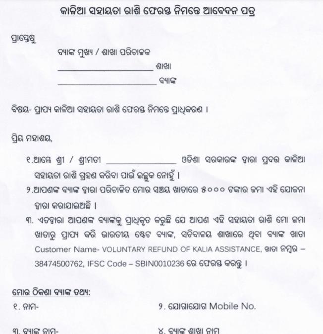 Kalia Yojana Refund Application PDF