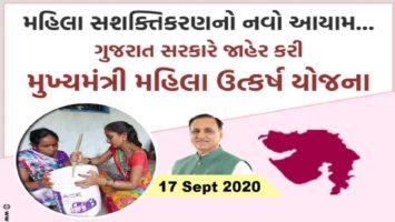 MMUY Gujarat Gov Mukhyamantri Mahila Utkarsh Yojana