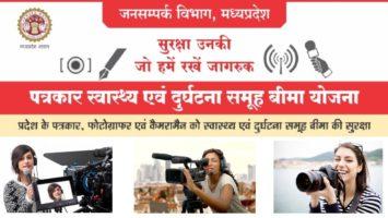 MP Patrakar Bima Yojana Apply Online