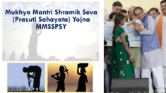 MP Shramik Seva Prasuti Sahayata Yojana 2020-2021 Application Form – Rs. 16,000 for Pregnant Ladies
