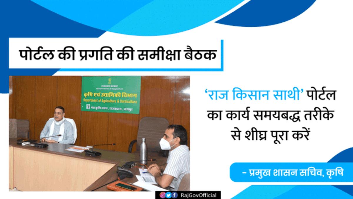 Raj Kisan Sathi Portal Rajasthan