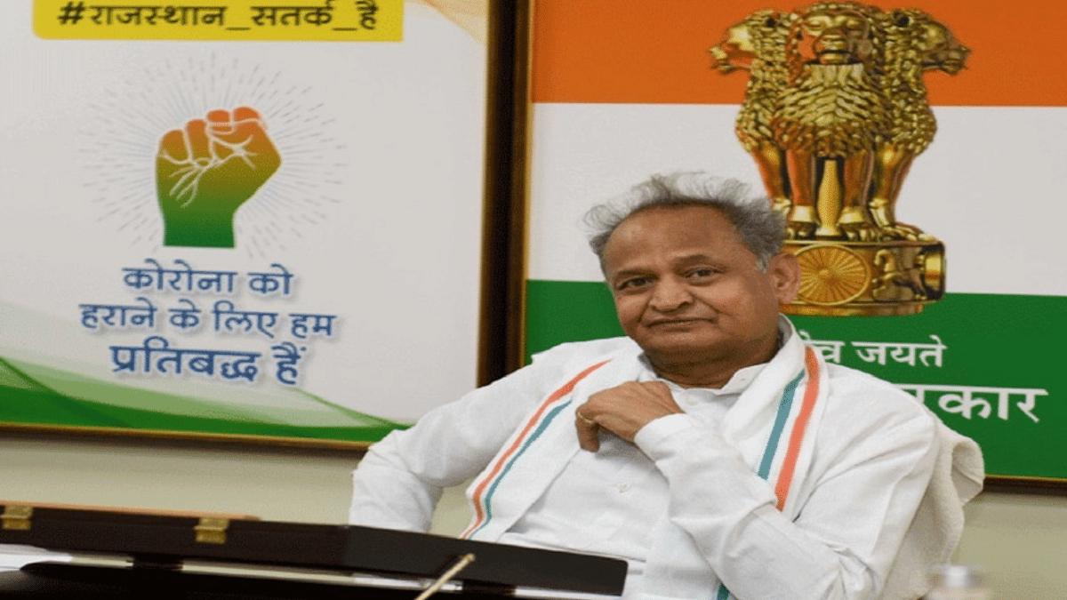 Rajasthan Moksh Kalash Yojana 2020 Online Registration Form