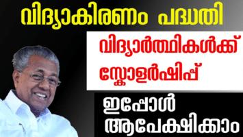 SJD Kerala Vidyakiranam Scheme