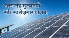 उत्तराखंड मुख्यमंत्री सौर स्वरोज़गार योजना 2020-2021 आवेदन – युवाओं, प्रवासियों, कृषकों को स्वरोजगार के लिए 25 किलोवाट क्षमता के सोलर पावर प्लांट