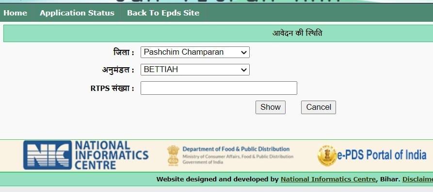 Bihar Ration Card Application Status JVA