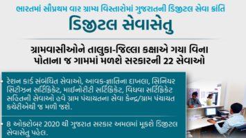 Gujarat Digital Seva Setu Programme