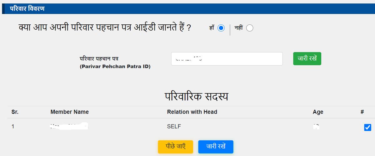 Haryana Meri Fasal Mera Byora Portal Registration Parivar Pehchan Patra